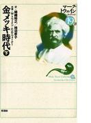 金メッキ時代(下)(マーク・トウェインコレクション)
