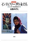 インティファーダの女たち《増補版》 パレスチナ被占領地を行く