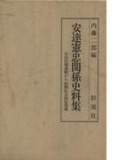 安達憲忠関係史料集 自由民権運動から初期社会福祉事業