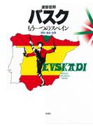 バスクもう一つのスペイン《[改訂増補版》 現在・過去・未来