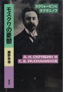 モスクワの憂鬱 スクリャービンとラフマニノフ