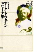 マーク・トウェイン スピーチ集(マーク・トウェインコレクション)