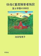 保母と重度障害者施設 富士学園の3000日