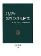 男性の育児休業 社員のニーズ、会社のメリット(中公新書)