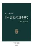 日本書紀の謎を解く 述作者は誰か