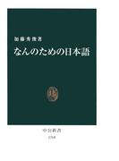 なんのための日本語(中公新書)
