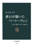 漱石が聴いたベートーヴェン 音楽に魅せられた文豪たち(中公新書)