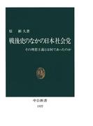 戦後史のなかの日本社会党 その理想主義とは何であったのか(中公新書)