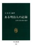 ある明治人の記録 会津人柴五郎の遺書(中公新書)