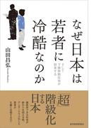 なぜ日本は若者に冷酷なのか