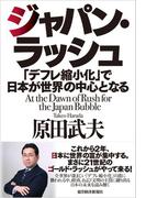 ジャパン・ラッシュ