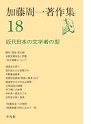 加藤周一著作集 18