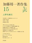加藤周一著作集 15