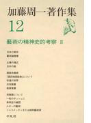 加藤周一著作集 12