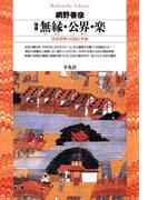 増補 無縁・公界・楽(平凡社ライブラリー)