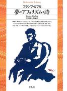 夢・アフォリズム・詩(平凡社ライブラリー)