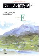 ファーブル植物記 下(平凡社ライブラリー)