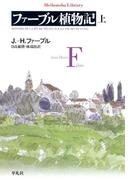 ファーブル植物記 上(平凡社ライブラリー)
