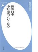 戦後日本、中野重治という良心(平凡社新書)