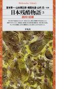 日本残酷物語 3(平凡社ライブラリー)