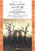 ニーチェ 2(平凡社ライブラリー)
