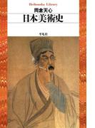 日本美術史(平凡社ライブラリー)