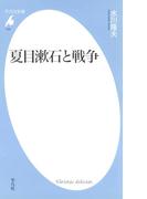 夏目漱石と戦争(平凡社新書)