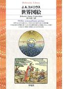 世界図絵(平凡社ライブラリー)