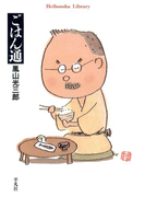 ごはん通(平凡社ライブラリー)