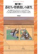 碁打ち・将棋指しの誕生(平凡社ライブラリー)