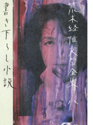 荒木経惟文学全集八 書き下ろし小説