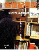 新世紀書店 自分でつくる本屋のカタチ
