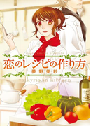 恋のレシピの作り方(ベリーズ文庫)