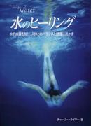 水のヒーリング : 水の本質を知り、人体とのバランスと健康に活かす