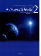 ラプラスの天体力学論〈2〉