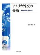 アメリカ外交の分析 : 歴史的展開と現状分析(アメリカ・アジア太平洋地域研究叢書)