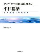 アジア太平洋地域における平和構築 : その歴史と現状分析(アメリカ・アジア太平洋地域研究叢書)