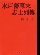 水戸藩幕末志士列伝
