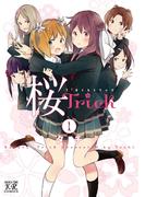 桜Trick 1巻(まんがタイムきららミラク)