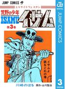 荒野の少年イサム 3(ジャンプコミックスDIGITAL)
