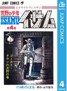荒野の少年イサム 4(ジャンプコミックスDIGITAL)