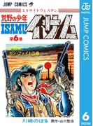 荒野の少年イサム 6(ジャンプコミックスDIGITAL)
