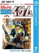 荒野の少年イサム 7(ジャンプコミックスDIGITAL)