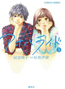 小説版 アオハライド3(コバルト文庫)