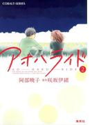 小説版 アオハライド2(コバルト文庫)