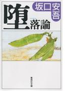 堕落論【語注付】(集英社文庫)