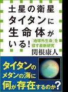 【期間限定価格】土星の衛星タイタンに生命体がいる! 「地球外生命」を探す最新研究(小学館新書)(小学館新書)