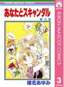 あなたとスキャンダル 3(りぼんマスコットコミックスDIGITAL)