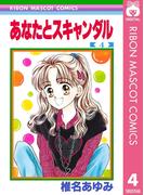 あなたとスキャンダル 4(りぼんマスコットコミックスDIGITAL)