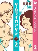 サムライカアサンプラス 2(マーガレットコミックスDIGITAL)